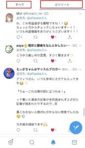 @通知の説明