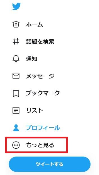 Twitterアナリティクス