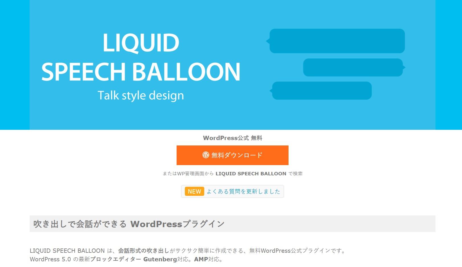 LiquidSpeechBalloon