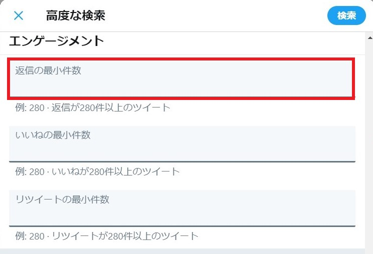 min_replies検索