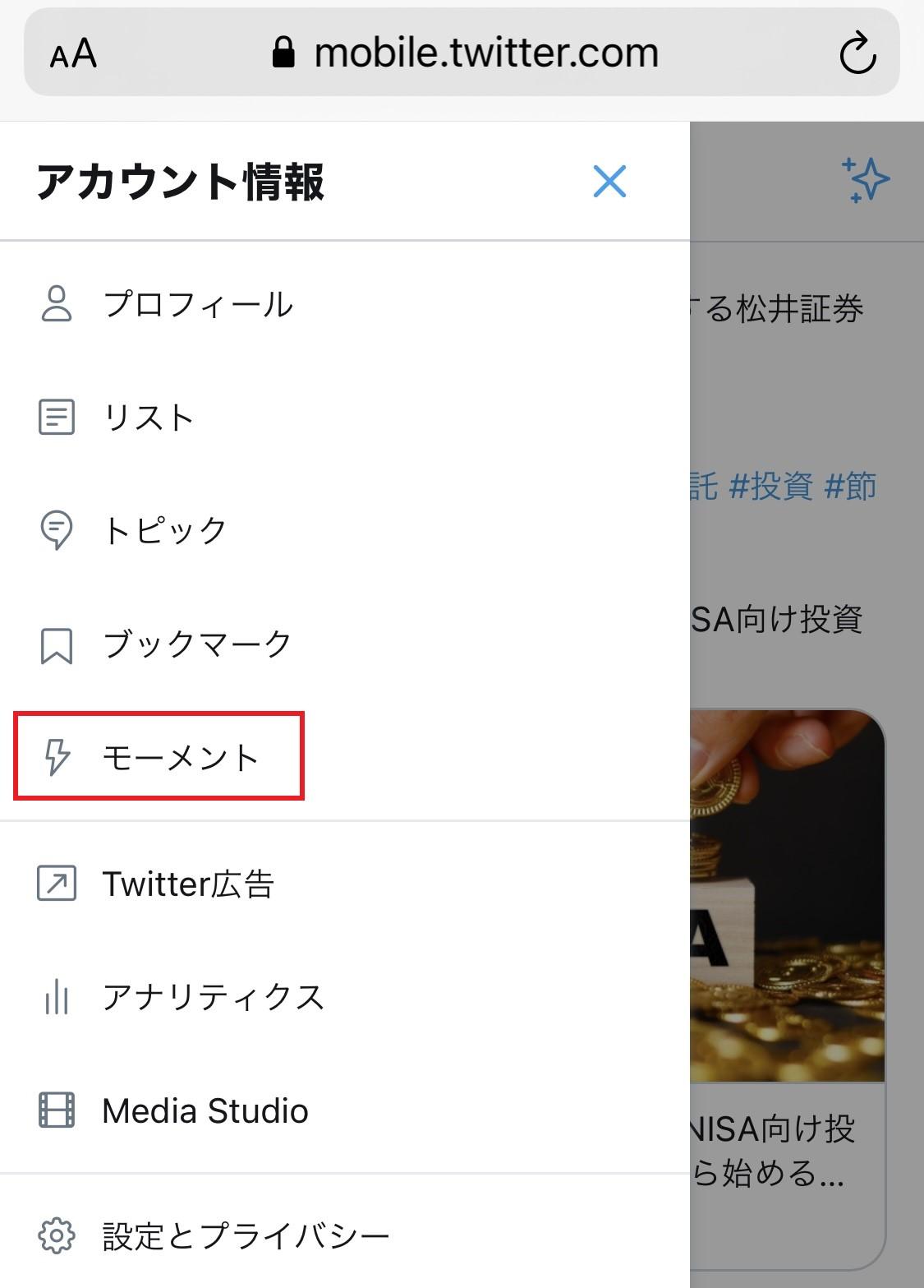 モバイルTwitter2