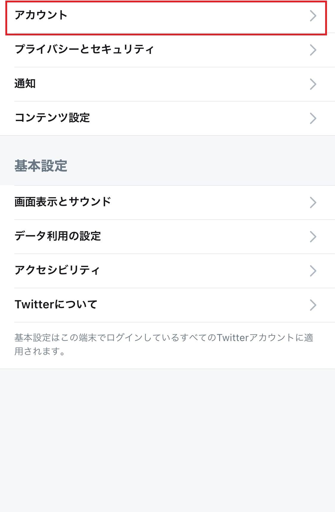 アプリ連携解除2