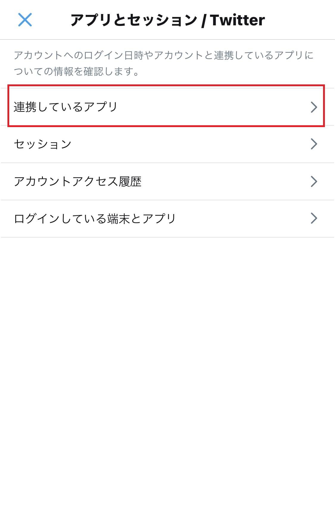 アプリ連携解除3