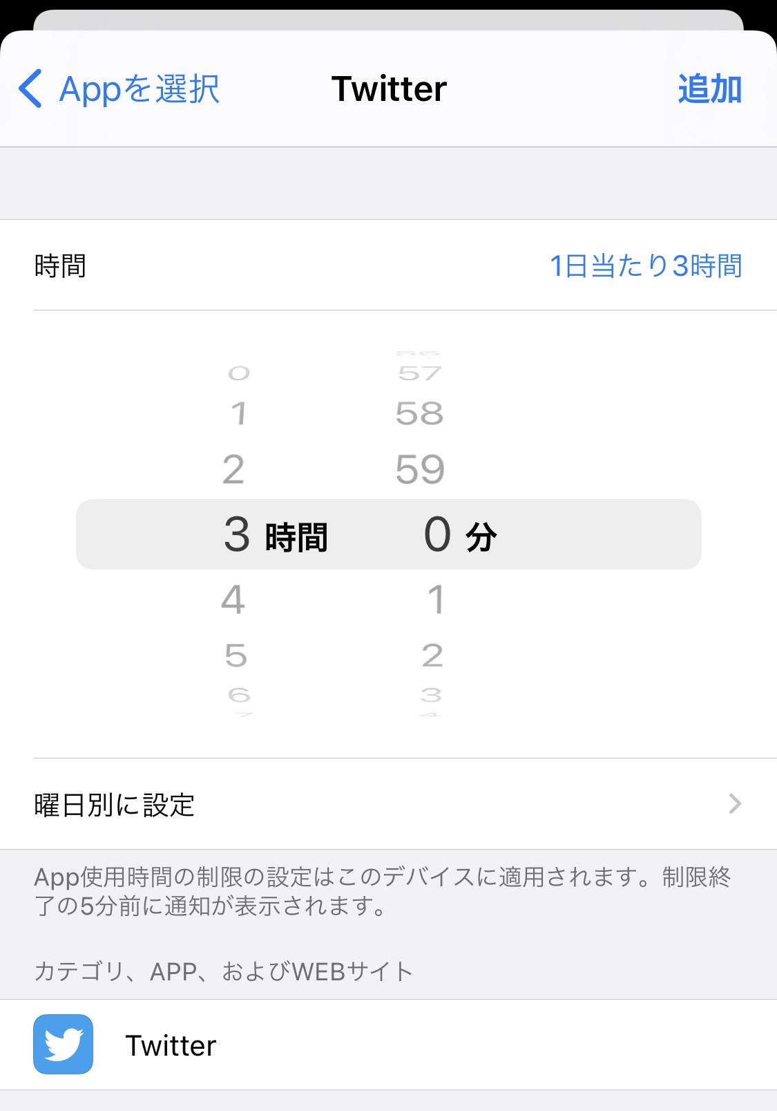 アプリ使用制限5