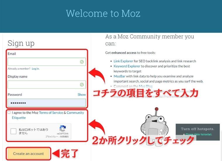 MozBar-会員登録