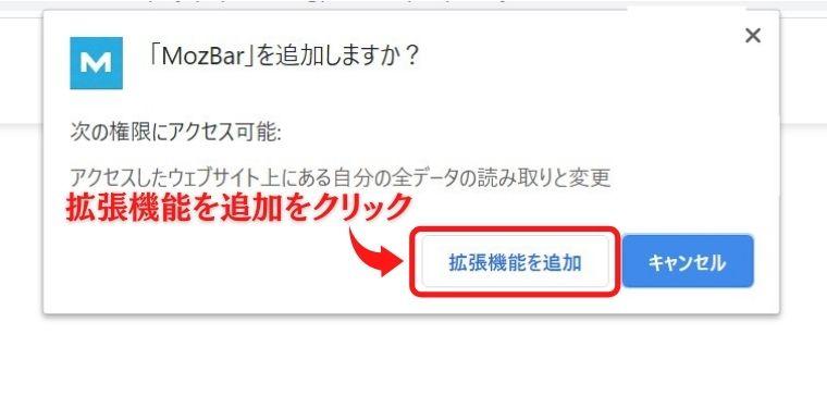 MozBar_Chorome拡張機能を追加