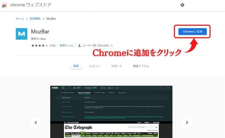 MozBar_Chorome拡張機能