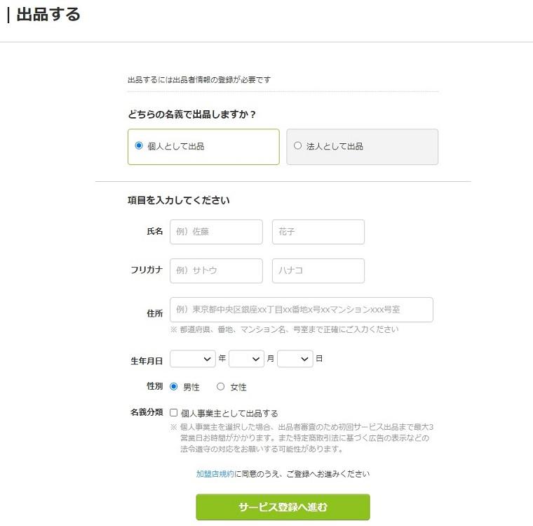 ココナラ登録方法-出品方法