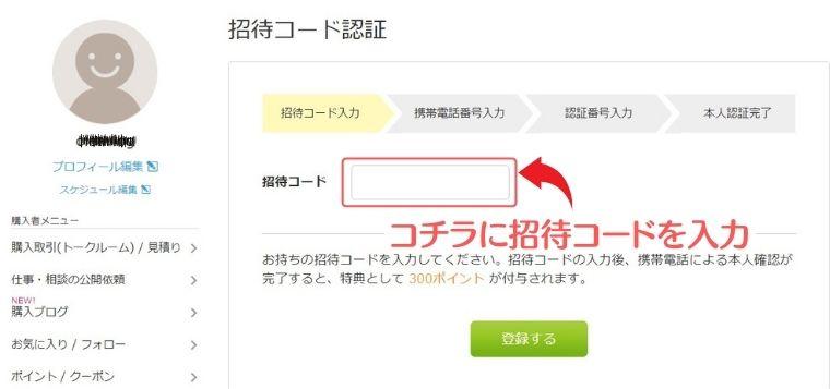 ココナラ登録方法-招待コード入力