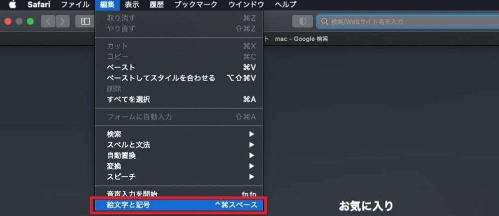 Mac環境①